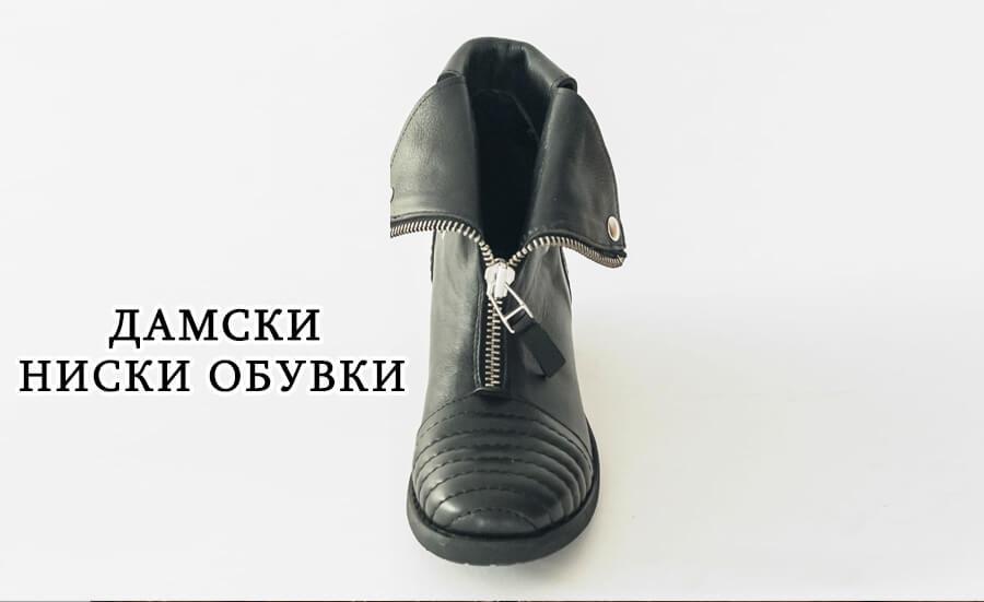 damski-niski-obuvki