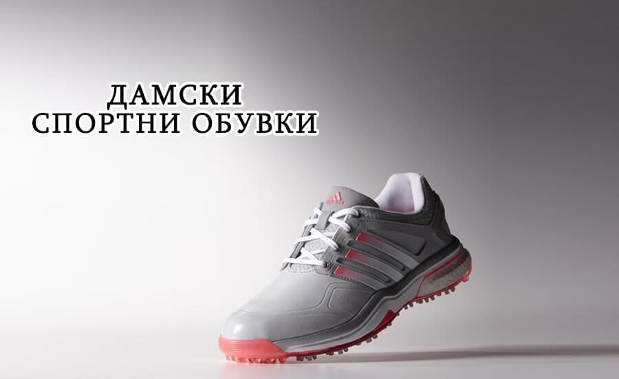 damski-sportni-obuvki-kategoriq