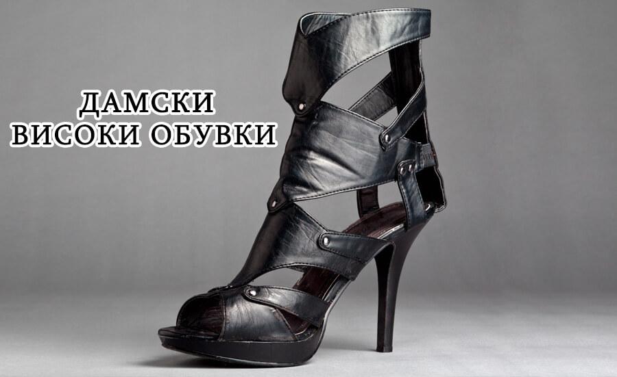 damski-visoki-obuvki