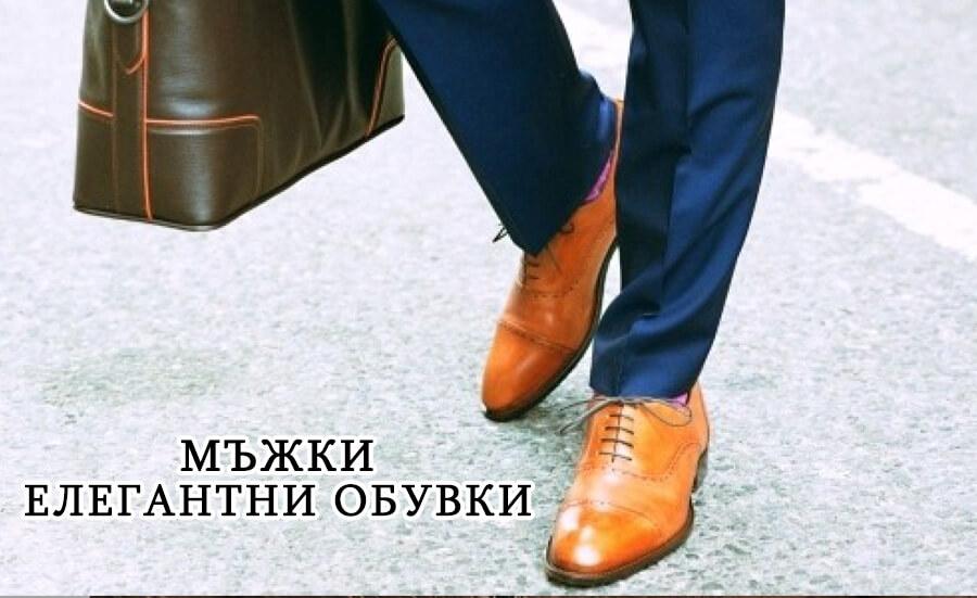 majki-elegantni-obuvki