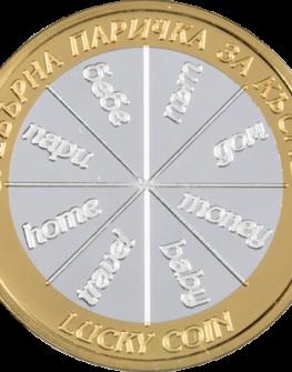 """Сребърна паричка за късмет """"Нов дом"""", с частично златно покритие"""