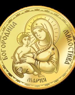 Медал Св.Богородица, Умиление